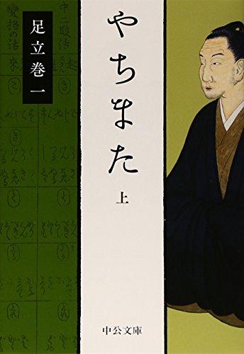 やちまた(上) (中公文庫プレミアム)