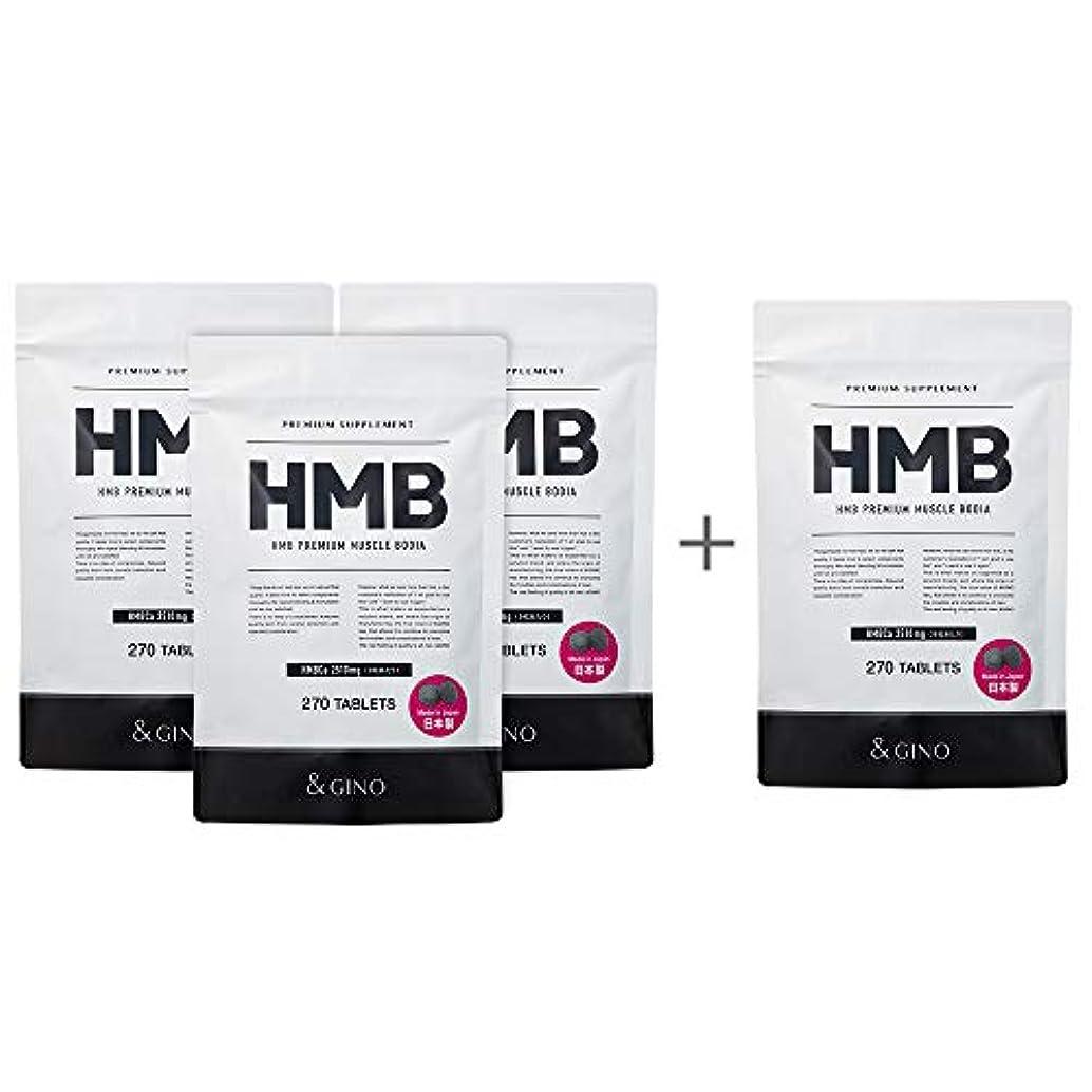 トロリーヒット圧縮する&GINO HMB プレミアムマッスル ボディア 270粒 HMB+5大ビルドアップ成分+22種類もの厳選サポート成分を高配合 日本製 1粒当たり278mgのHMB 1日9粒で業界最高水準のHMB含有量2,510mg 3...