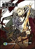抗いし者たちの系譜 虚構の勇者 (富士見ファンタジア文庫)