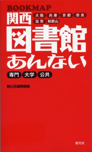 関西図書館あんない―BOOKMAPの詳細を見る