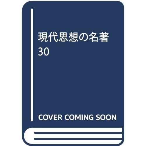 現代思想の名著30 (ちくま新書)