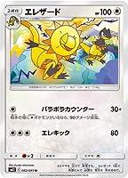 ポケモンカードゲーム PK-SM12-082 エレザード U