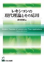 レキシコンの現代理論とその応用
