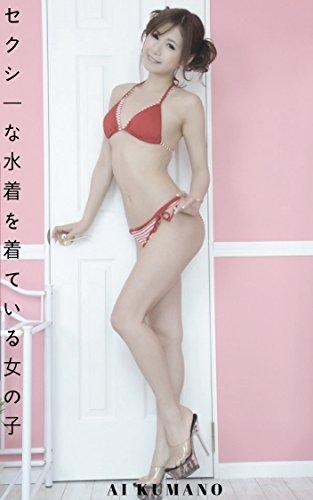 セクシーな水着を着ている女の子 - AI KUMANO...