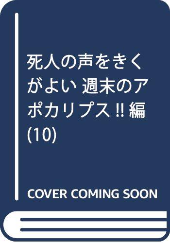 死人の声をきくがよい 週末のアポカリプス!!編(10): チャンピオンREDコミックス