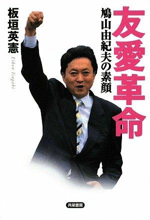 友愛革命―鳩山由紀夫の素顔