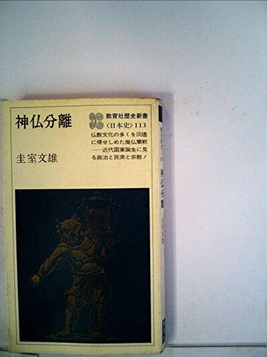 神仏分離 (1977年) (教育社歴史新書―日本史〈113〉)