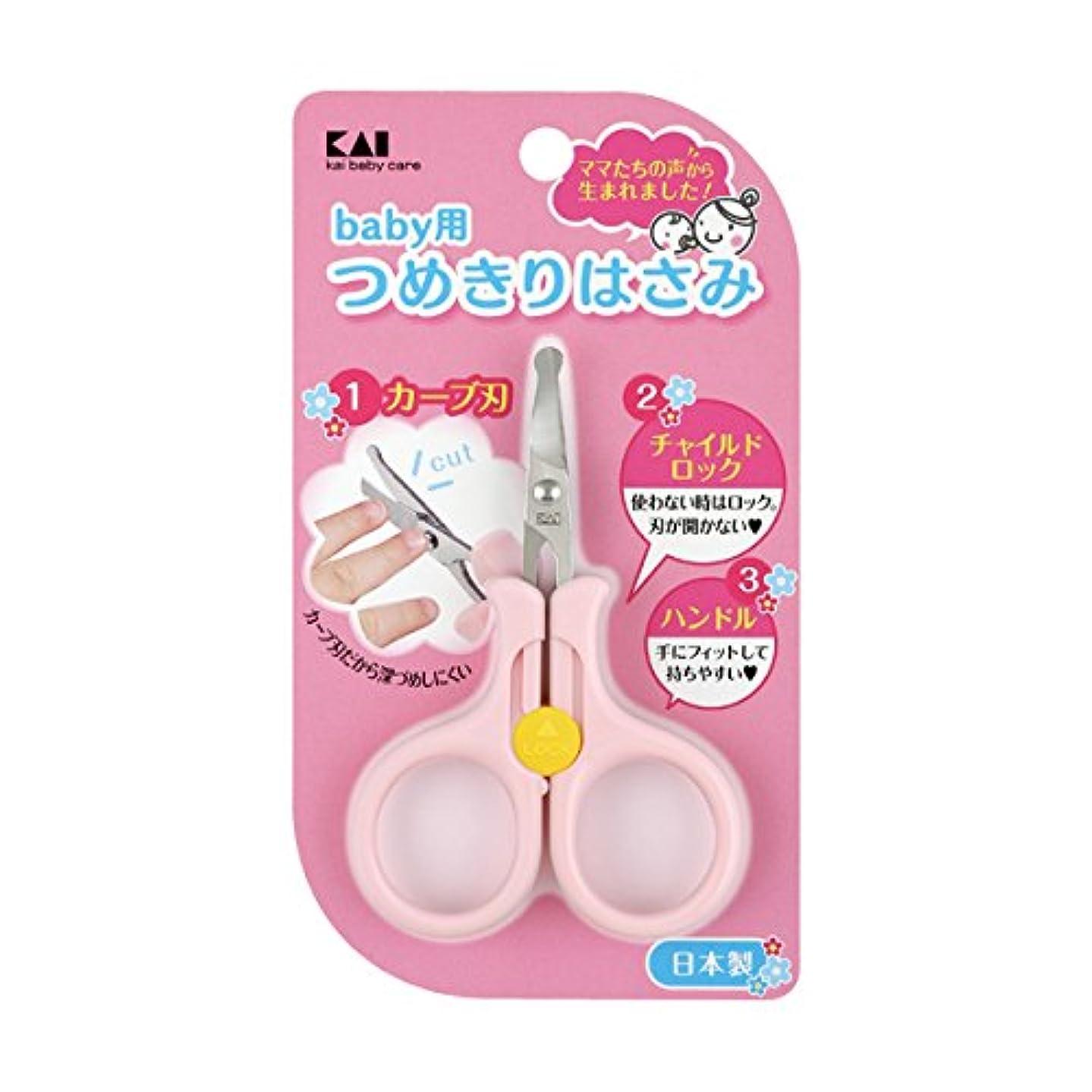 店主質素な夫婦ツメキリハサミ ピンク KF0114
