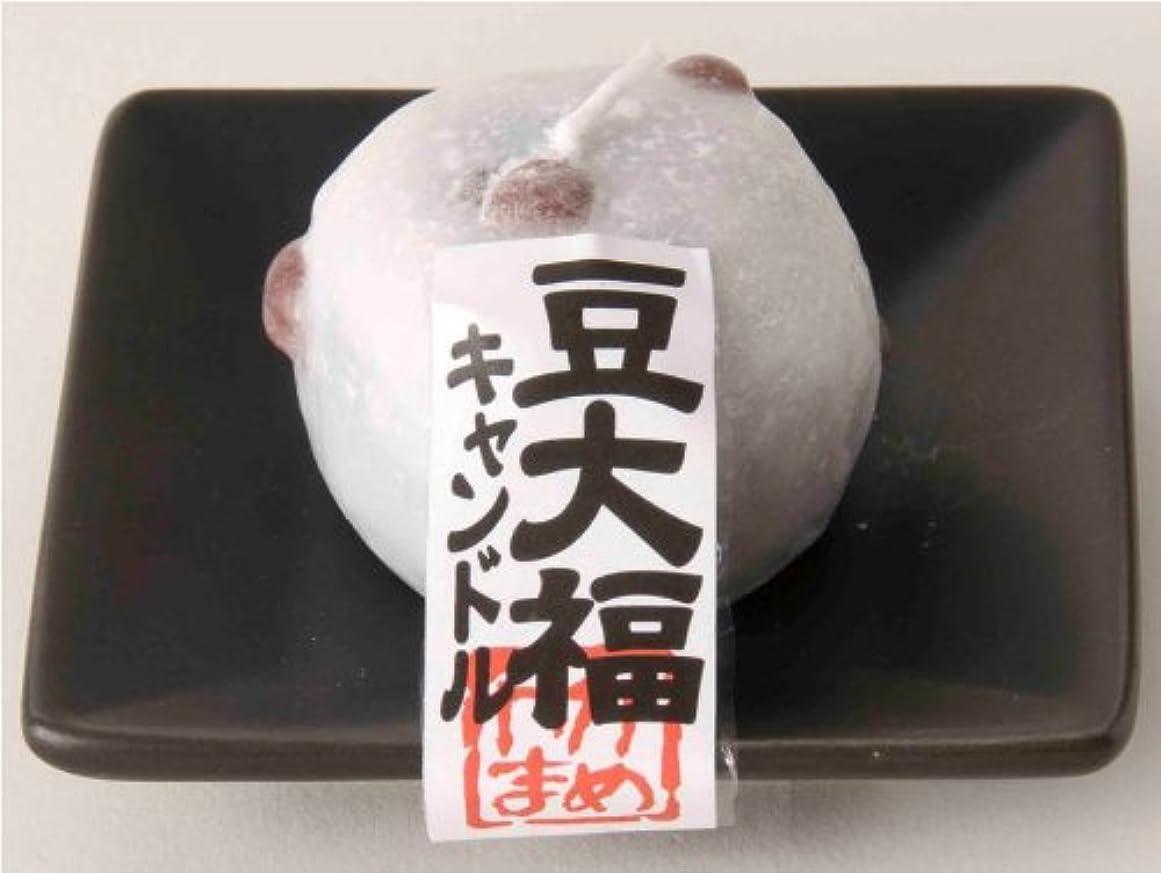 はっきりと重要不要豆大福キャンドル