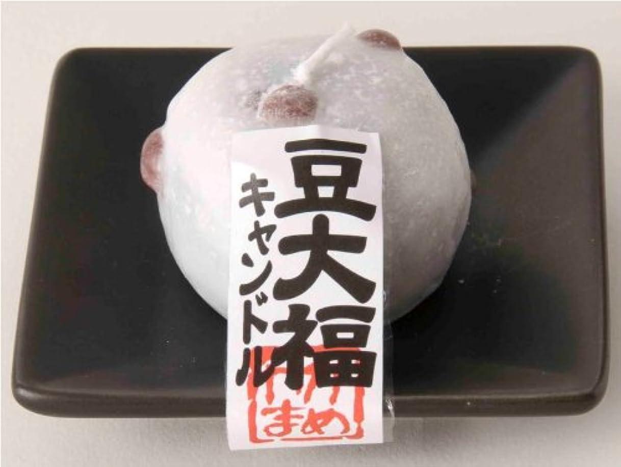 異なるアピールハブブ豆大福キャンドル