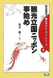 観光立国ニッポン事始め (鈴木教授の観光学オピニオン・シリーズ)