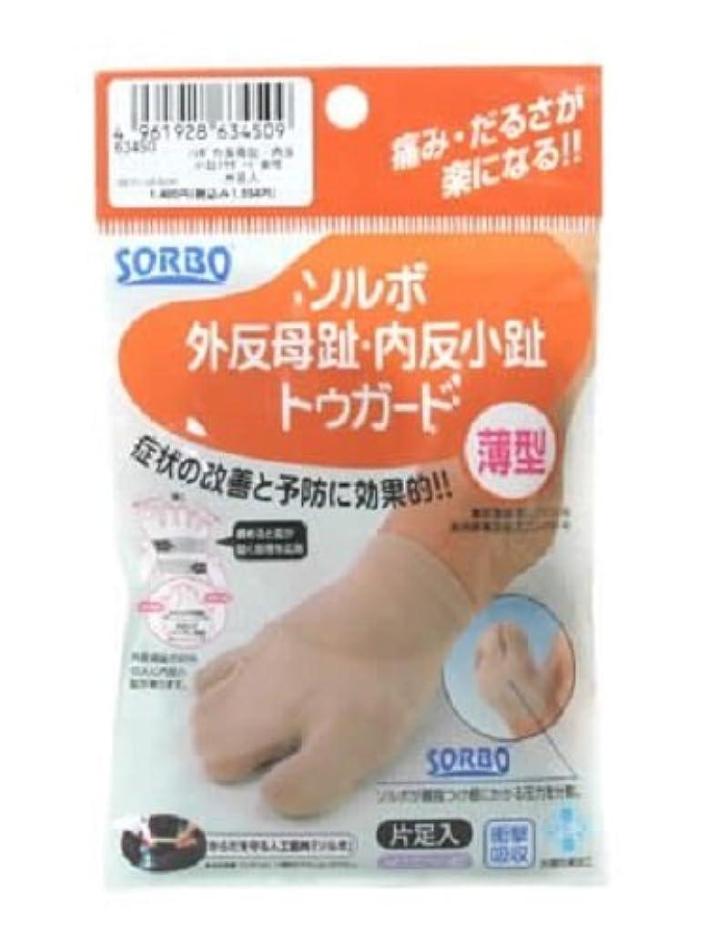 センブランス固有の表面的なソルボ外反母趾内反小趾トゥガード右足用 ベージュ