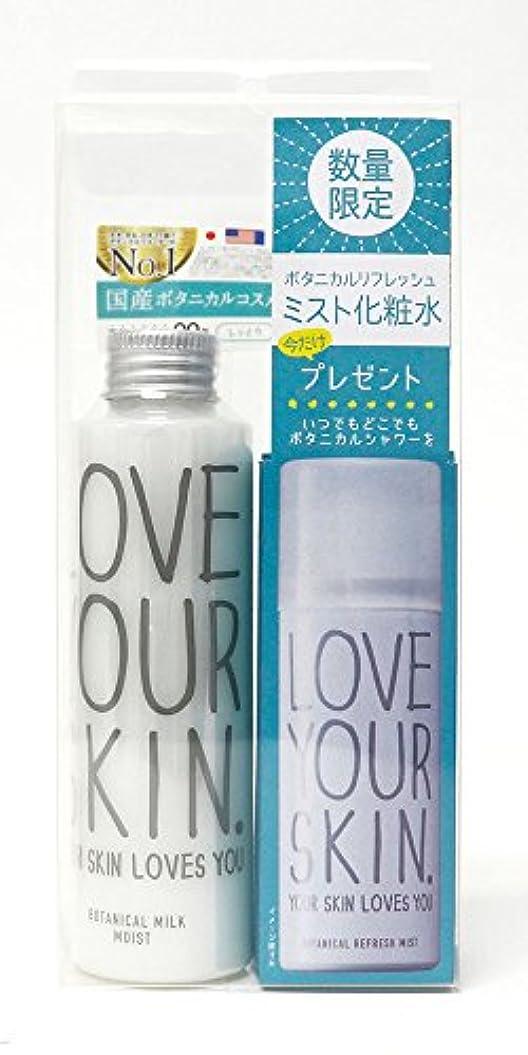 緊張ソースギャングスターLOVE YOUR SKIN ボタニカルミルクⅠ (乳液) ボタニカルリフレッシュミスト付きセット