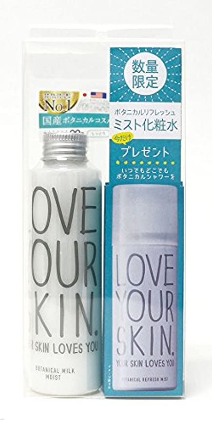 不可能な硬さ開梱LOVE YOUR SKIN ボタニカルミルクⅠ (乳液) ボタニカルリフレッシュミスト付きセット