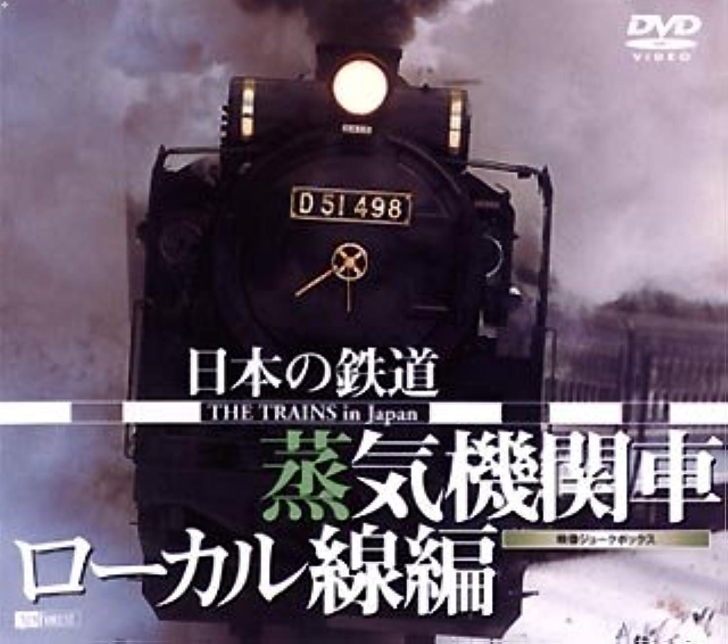 ペン観光に行く通り抜けるシンフォレストDVD 日本の鉄道 蒸気機関車?ローカル線編