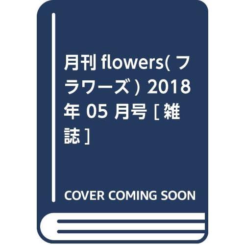 月刊flowers(フラワーズ) 2018年 05 月号 [雑誌]
