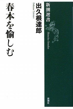 新潮選書 春本を愉しむの詳細を見る