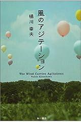 風のアジテーション 単行本