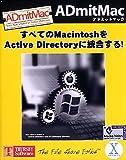ADmitMac 日本語版