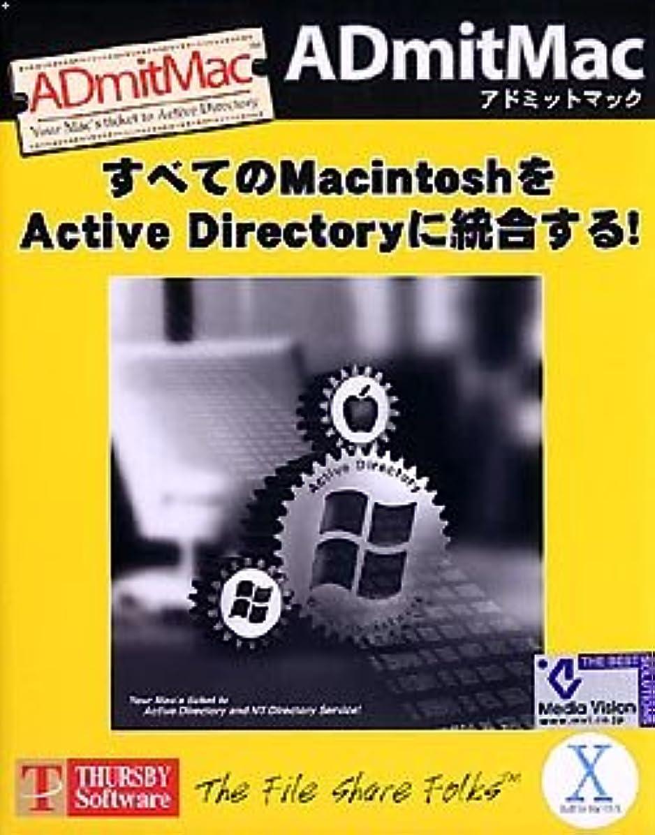 ブランチエンゲージメント叙情的なADmitMac 日本語版