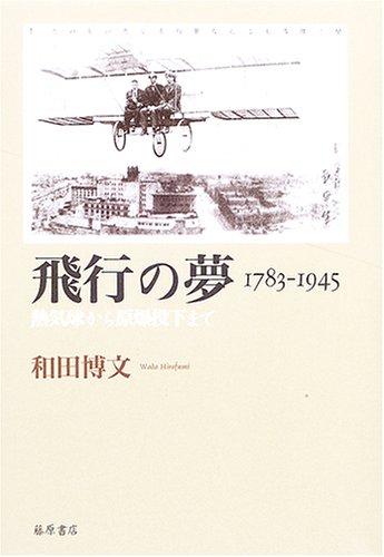 飛行の夢 1783‐1945―熱気球から原爆投下までの詳細を見る