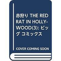 赤狩り THE RED RAT IN HOLLYWOOD (3) (ビッグ コミックス)