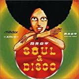 筒美京平 ULTLA BEST TRACKS / SOUL & DISCO