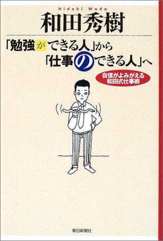 「勉強ができる人」から「仕事のできる人」へ―自信がよみがえる和田式仕事術の詳細を見る