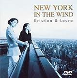 ニューヨーク・イン・ザ・ウインド Vol.1 クリスティーナ&ローラ・イン・サマー [DVD]