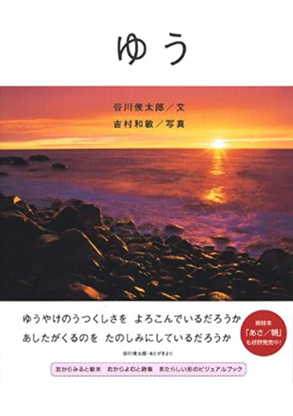 ゆう/夕 | 谷川 俊太郎, 和敏, 吉村 |本 | 通販 | Amazon