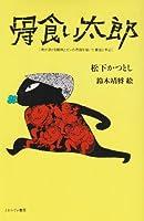 骨食い太郎―骨が溶ける難病とガンの克服を描いた童話と手記