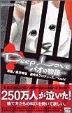Deep love パオの物語 / 黒沢 明世 のシリーズ情報を見る