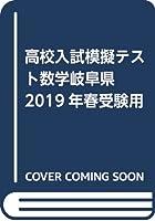 高校入試模擬テスト数学岐阜県2019年春受験用