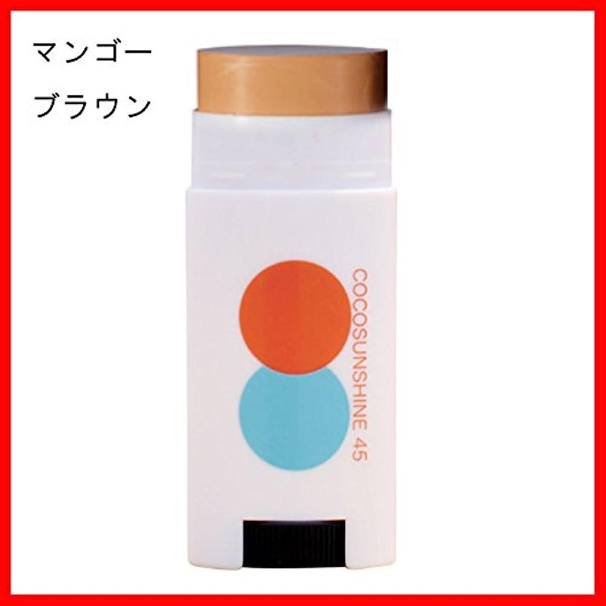 リアル窒素大理石COCOSUNSHINE(ココサンシャイン) フェイス スティック UV FACE STICK