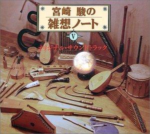 宮崎駿の雑想ノート 「オリジナル・サウンドトラック」