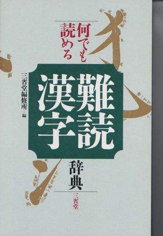 何でも読める難読漢字辞典の詳細を見る