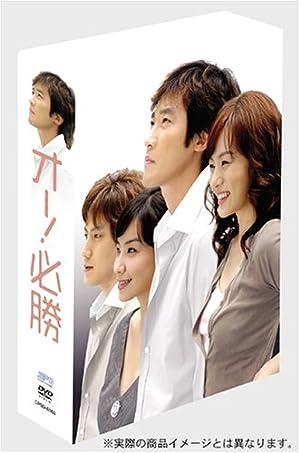 オー! 必勝 DVD-BOX