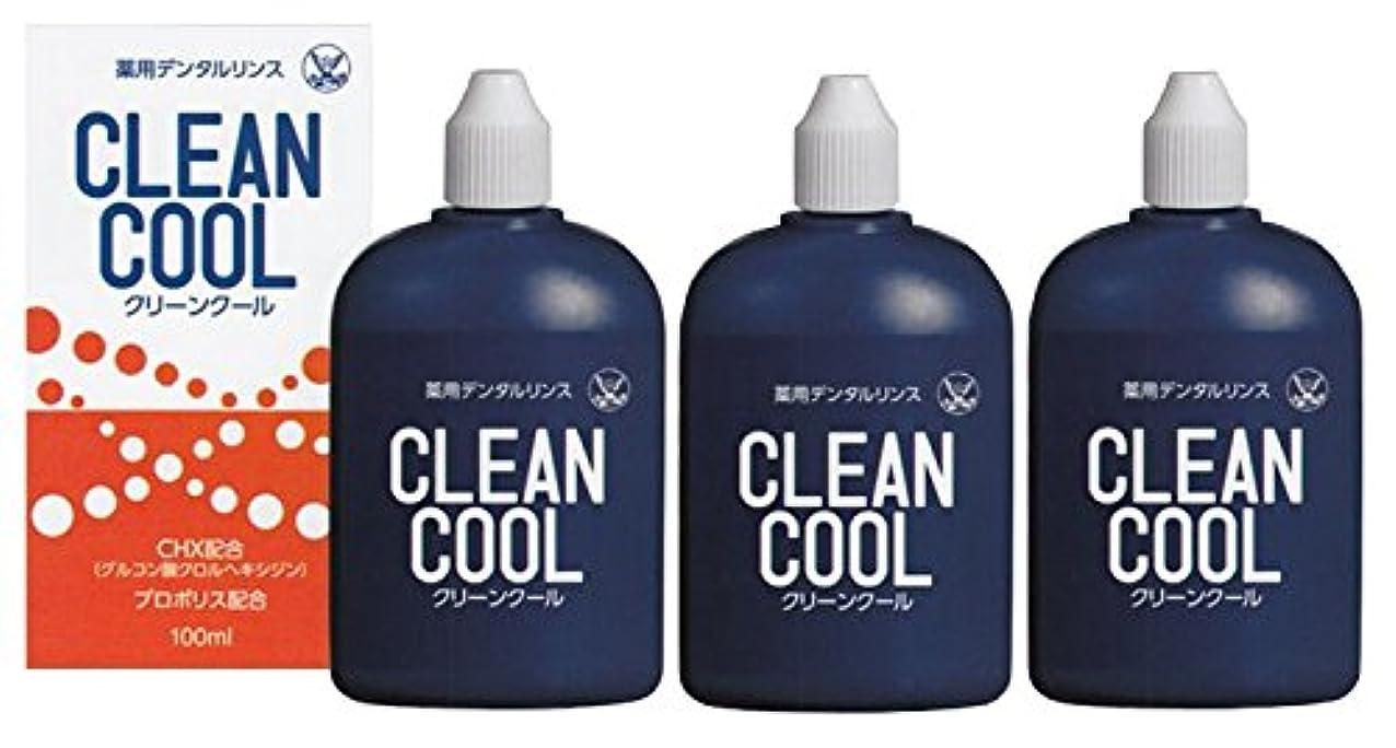 プレゼンテーション彼ら巨大な薬用デンタルリンス クリーンクール (CLEAN COOL) 洗口液 100ml × 3個