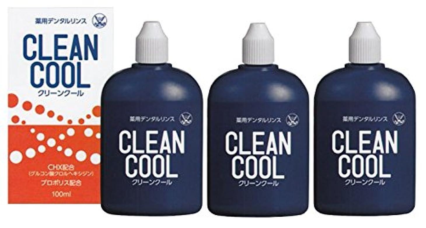 クール財産批評薬用デンタルリンス クリーンクール (CLEAN COOL) 洗口液 100ml × 3個