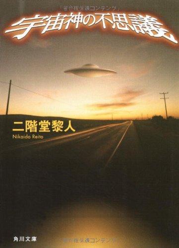 宇宙神の不思議 (角川文庫)の詳細を見る