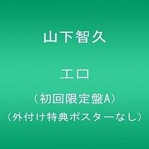 エロ(初回限定盤A)(外付け特典ポスターなし)