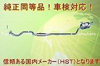 送料無料 新品リアマフラー■タント 4WD L360S 純正同等/車検対応055-167