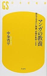 マンガの教養―読んでおきたい常識・必修の名作100 (幻冬舎新書)
