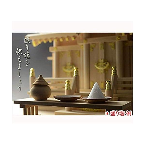 Lupo(ルポ) 開運 盛り塩 お清め粗塩 盛...の紹介画像8