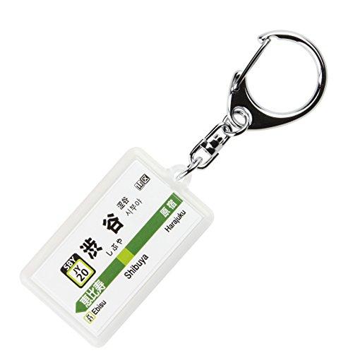 JR東日本山手線「渋谷」キーホルダー Ver.2