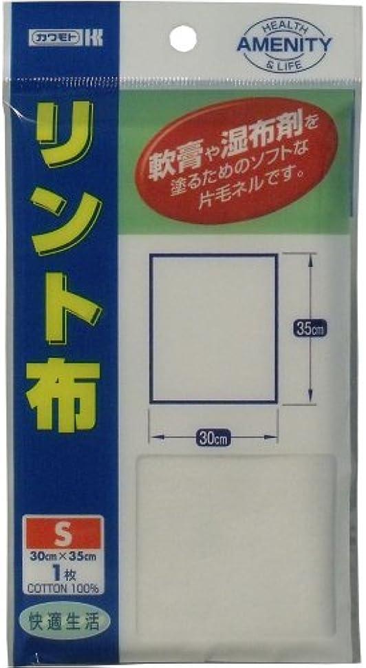 意識暴動計算可能リント布 S 30cm*35cm