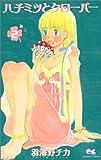 ハチミツとクローバー 2 (クイーンズコミックス)