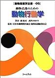 動物看護のための動物行動学 (動物看護学全書 (05))