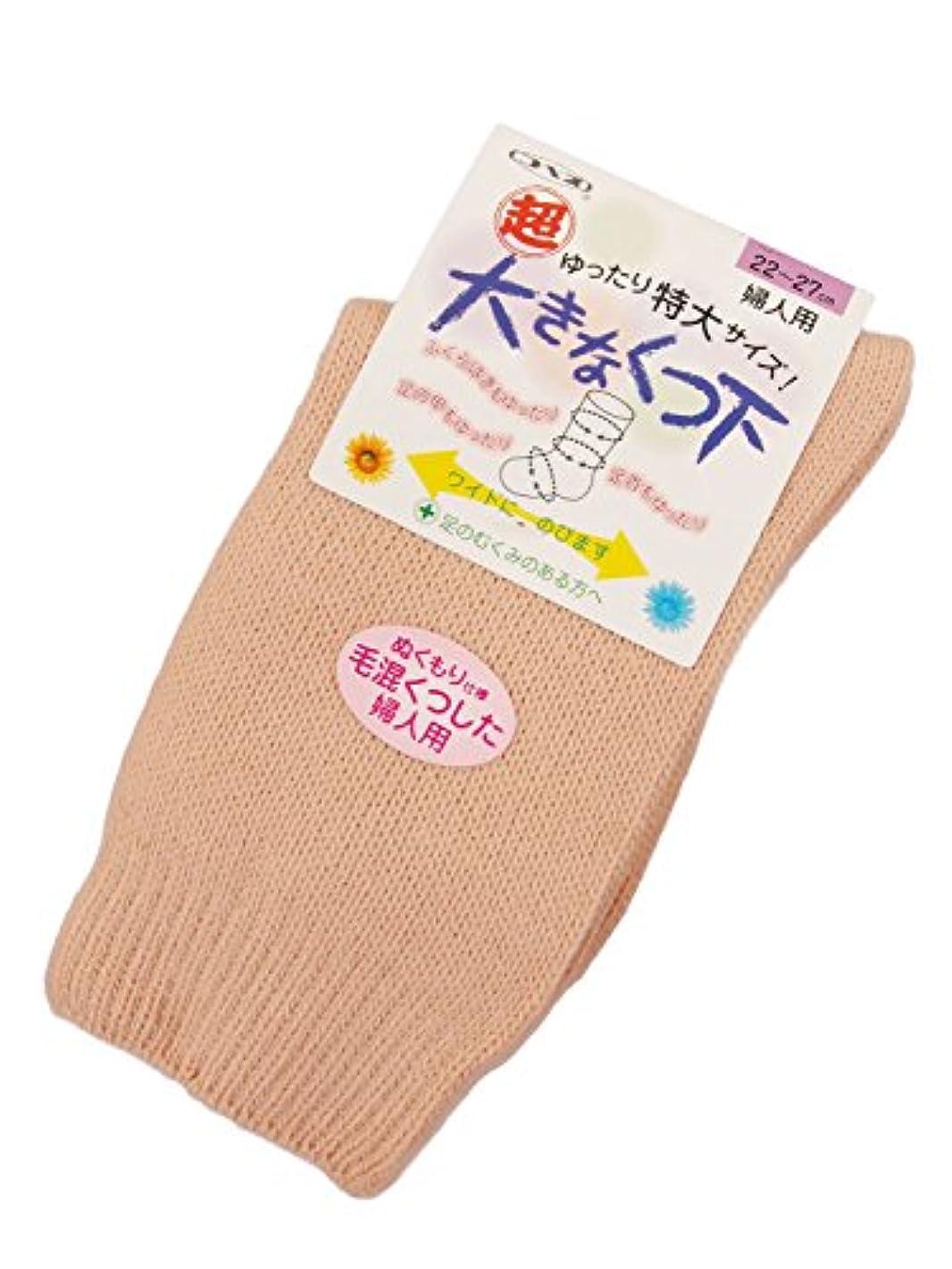 宣教師縫い目恩赦神戸生絲 婦人超ゆったり特大サイズ大きなくつ下毛混 ピンク 22-27cm