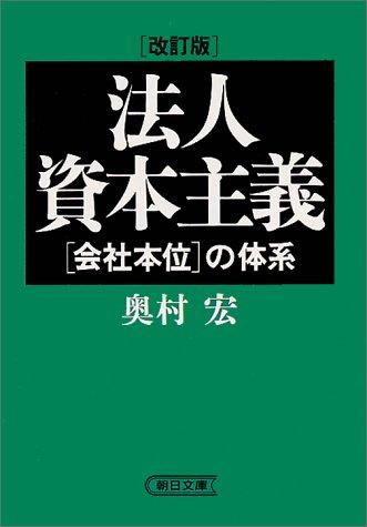 法人資本主義―「会社本位」の体系 (朝日文庫)の詳細を見る